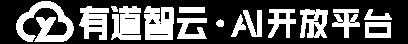有道智云logo
